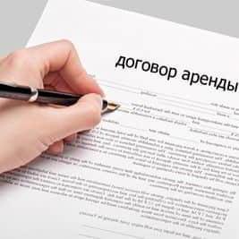5 вещей, которые нужно учесть при подписании договора аренды квартиры