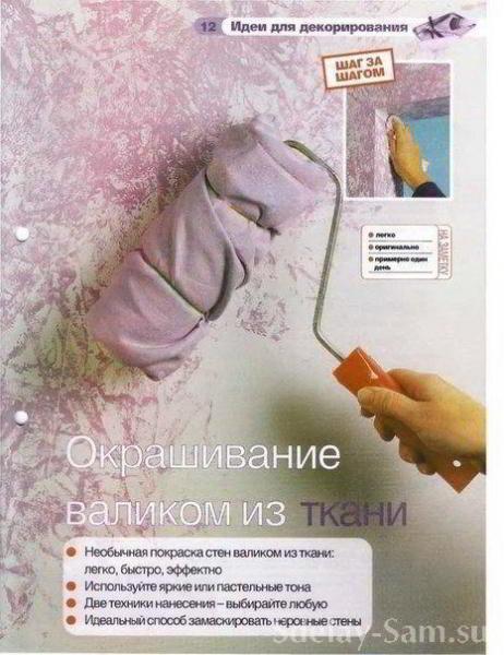Как сделать валик для покраски стен своими руками