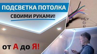 Как сделать светодиодная лента на потолок своими руками