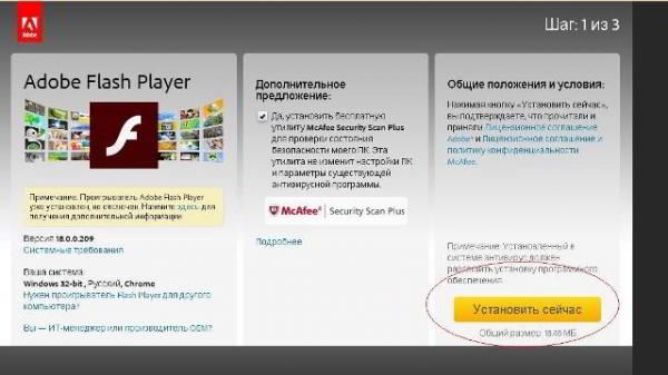Инструкция, как обновить устаревший плагин Adobe Flash Player